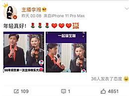 李湘点赞微博引热议 你最喜欢看那个阶段的快本呢?