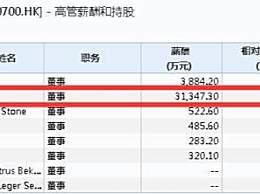 腾讯总裁卖股票 近5年累计变现超20亿