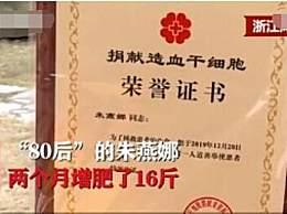 """为捐造血干细胞两个月增肥16斤 被网友点赞""""人善心美"""""""
