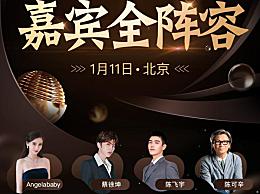 2019微博之夜阵容曝出 娱乐圈资深戏骨大咖明星云集