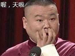 守口如瓶岳云鹏是什么梗 岳云鹏今年上春晚吗?