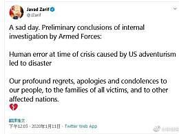 伊朗承认击落乌克兰客机 伊朗为什么击落乌克兰飞机