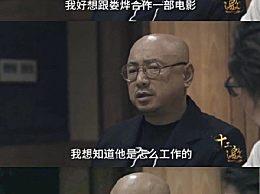 徐峥想和娄烨合作怕被嫌弃太商业 娄烨被称禁片之王是怎么回事?