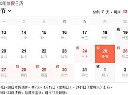 2020年春节放假调休时间安排 1月19日正常上班