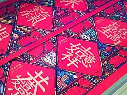 2020春节祝福语大全 2020新春贺词简短押韵语句