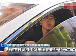 后排乘客不系安全带也将吃罚单 全国多地已开始实施