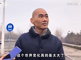 """张志超感叹15年世界变化太大 希望早日""""融入社会"""""""