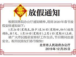 春节什么时候放假?最新2020春节放假通知来了