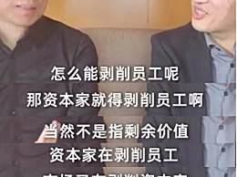 """张朝阳回应员工迟到扣500 称资本家就得""""剥削""""员工"""