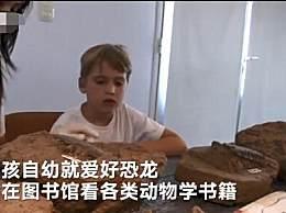 6岁男孩发现灭绝动物化石 可追溯到10000年乃至25000年前