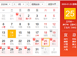 2020春节调休安排通知来了!1月24日至30日放假调休