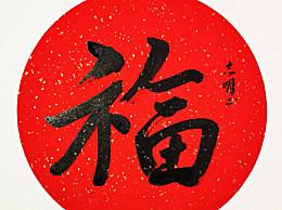 2020集五福纯手写福字图片一览 马云写的福字图片