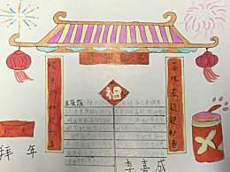 春节手抄报图片简单又漂亮 春节手抄报小报创意