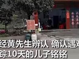 父亲忙着回微信4岁儿子失踪身亡 10后遗体才被发现