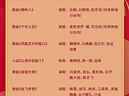 2020央视春晚阵容公布 央视春晚节目单仅供参考