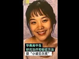 """华裔高中生研究出治疗抑郁新方法 获得""""小诺贝尔奖"""""""
