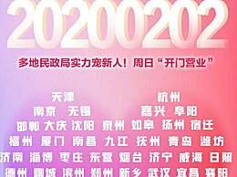 多地民政局实力宠新人 2020年2月2日民政局上班