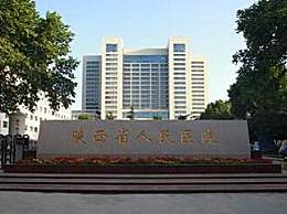 陕西医院为医生配报警手环 为保证医院内人员的安全