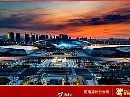 2020央视春晚分会场在哪?河南郑州粤港澳大湾区设立分会场