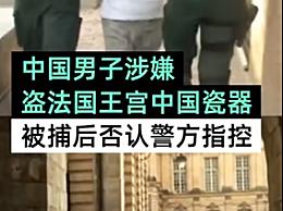 中国男子涉盗法国王宫文物被捕 或证件作假