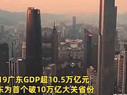 广东GDP破10万亿 史上第一个GDP破10万亿元的省份