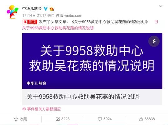 9958回应吴花燕事件 吴花燕获捐百万仅收到2万是怎么回事