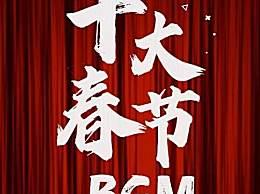 十大春节BGM有哪些?这十首歌一听就知道要过年了