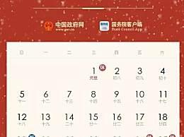 2020春节放假调休时间表 春节期间高速免费几天
