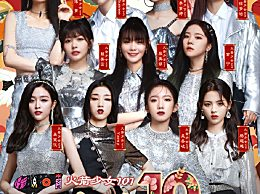 期待!火箭少女加盟2020北京台春晚