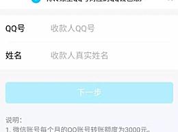 微信可直接转账QQ钱包 转账金额和次数会有一定限制