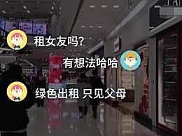春节租赁男女友 网上租对象500到2000不等