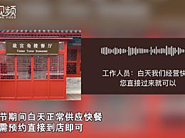 """故宫6688元年夜饭取消 理由""""整修""""被槽站不住脚"""