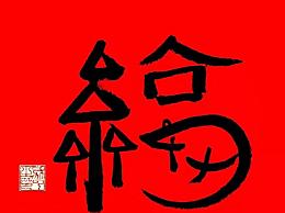 2020马云写的最新福字图 马云手写福字图片能扫出敬业福吗