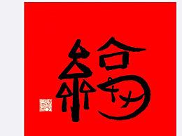 """马云的新福字出炉 百分百扫出惊喜""""沾福气"""""""