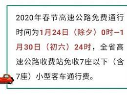2020春节高速从什么时候开始免费?过年高速免费时间及免费车型