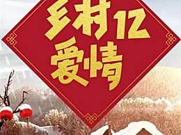乡村爱情12优酷开播 乡村爱情12更新时间剧情简介