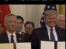 中美正式签署第一阶段经贸协议 曝现场视频画面