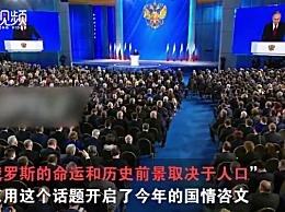普京发表2020年国情咨文:俄罗斯命运取决于人口