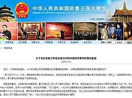 中国驻泰使馆发通报 中国公民在曼谷机场遭搜身事件经过