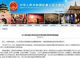 119名中国公民泰国机场遭强制搜身 中国驻泰国使馆发布通报