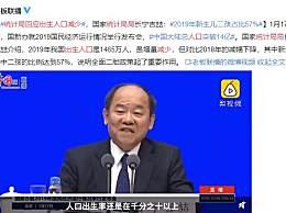 统计局回应出生人口减少 中国大陆总人口突破14亿