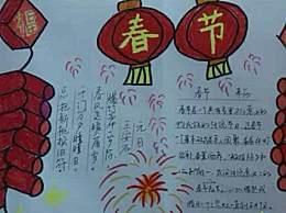 2020鼠年春节手抄报图片大全