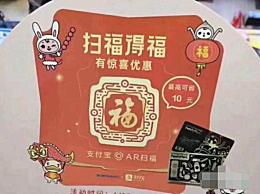 能扫出敬业福的最新福字图片 2020年马云亲自手写的福字扫出沾福卡
