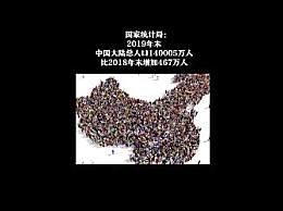 中国大陆人口首超14亿!男性比女性竟多出来3049万人!