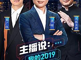 央视网络春晚节目单 央视boys脱口秀备受期待