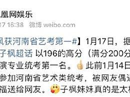 张子枫被曝艺考分数196 演艺圈的希望又有了!