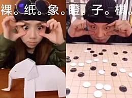 邓紫棋瞪裸纸象 与罗志祥同玩谐音梗