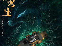 电影赤狐书生发布概念版海报 黄海操刀画面唯美