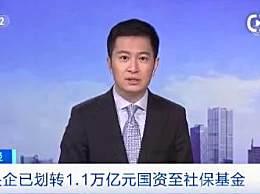 央企已划1.1万亿元至社保 社保一直广受国家关注!