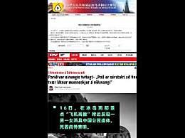 冰岛警方回应中国游客意外身亡 已排除他杀可能